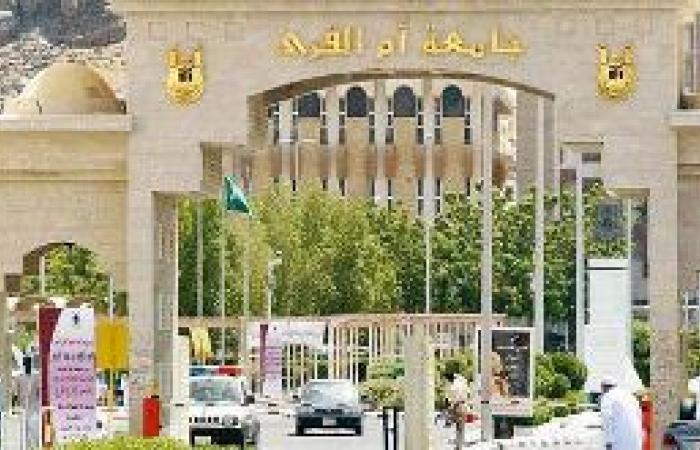 تسليم وثائق خريجي «صيفي أم القرى» الثلاثاء