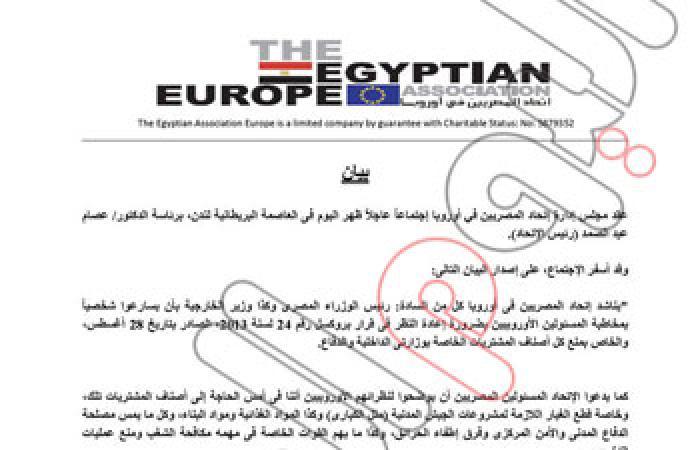 اتحاد المصريين فى أوروبا يناشد الحكومة سرعة التحرك لوقف قرار بروكسل