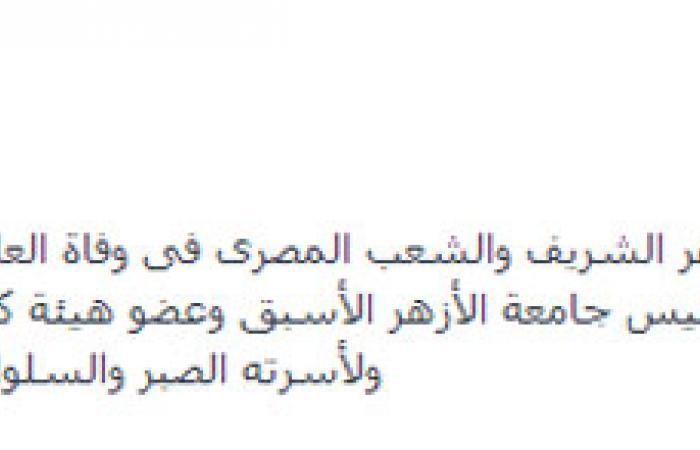 مظهر شاهين ينعى وفاة عبد الفتاح الشيخ رئيس جامعة الأزهر الأسبق