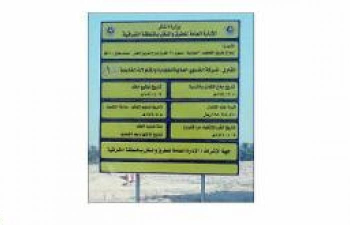 البدء في مشروع طريق الجش عنك واستكمال طريق القطيف صفوى بـ 198 مليونا