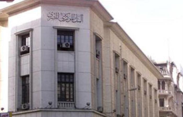 خبراء: الاقتصاد المصرى لن يتأثر برد الوديعة القطرية