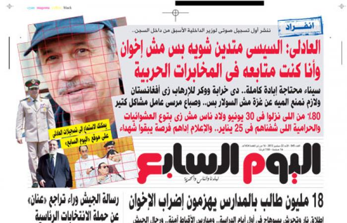 """""""اليوم السابع"""": 18 مليون طالب بالمدارس يهزمون إضراب الإخوان"""