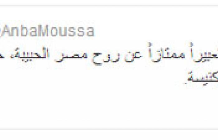 """الأنبا موسى: وداع اللواء فراج """"تعبير ممتاز عن روح مصر الحبيبة"""""""