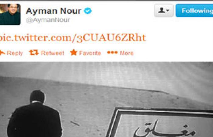 """أيمن نور بلمح لغلق صفحته على تويتر بعبارة """"مغلق لعدم وجود أخلاق"""""""