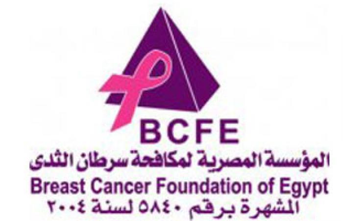 """""""المصرية لسرطان الثدى"""" تنظم السباق العالمى للتوعية بمخاطر سرطان المرأة"""