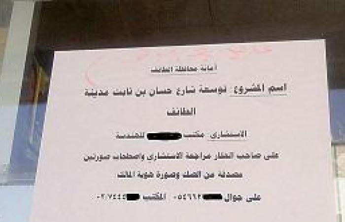 الأمانة: نزع ملكيات 400 محل تجاري لتوسعة شارع حسان