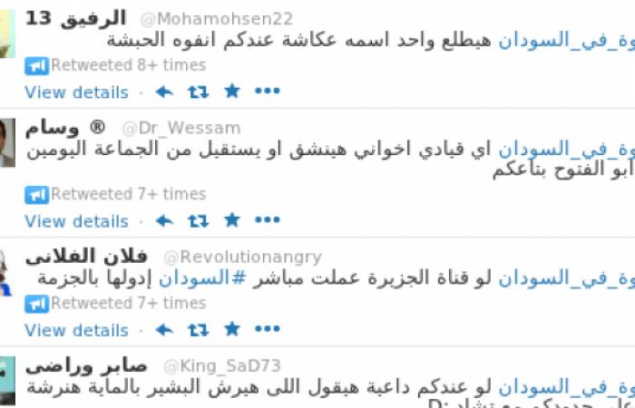 «هوت دوج البشير» يُشعل انتفاضة السودان.. و«نصائح مصرية» للمحتجين