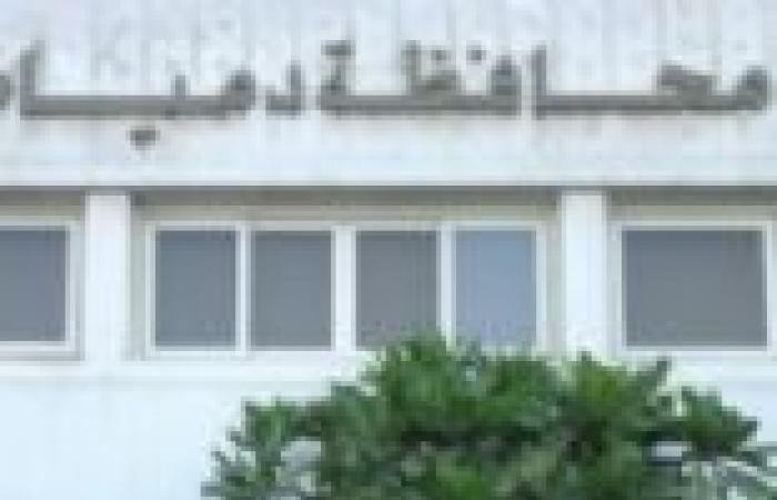 محافظ دمياط يعيد أرض الصهاريج لأبناء عزبة البرج