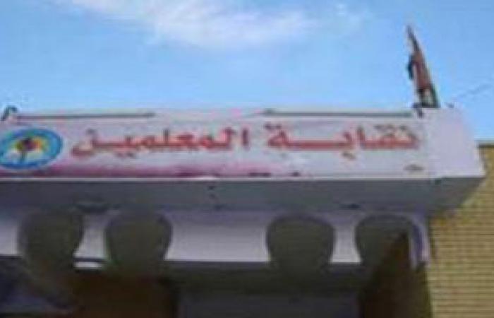 نقابة معلمى ثان طنطا تكرم المتفوقين من أبناء المعلمين الجمعة القادمة