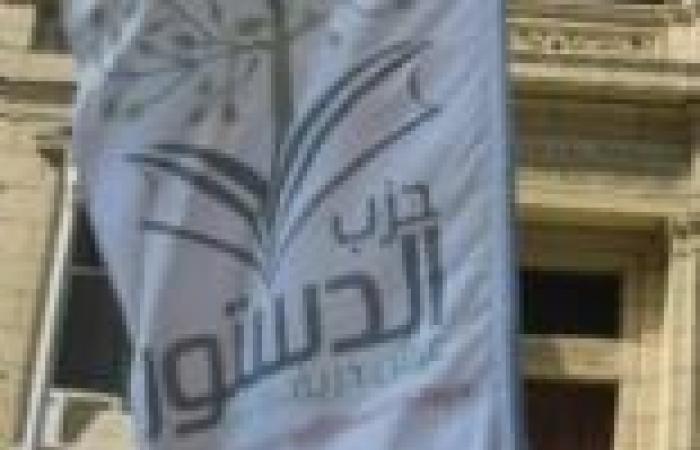 استقالات جماعية لأعضاء بارزين في حزب الدستور بالمنوفية