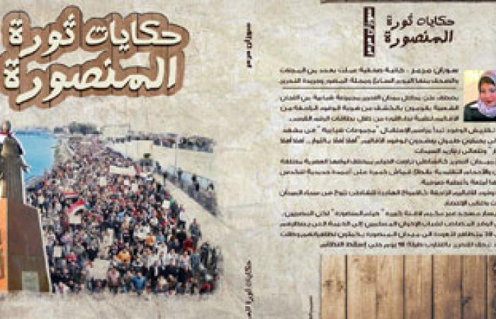 """""""كلمات"""" تقيم حفل توقيع كتاب """"حكايات ثورة المنصورة"""" بالدقهلية"""
