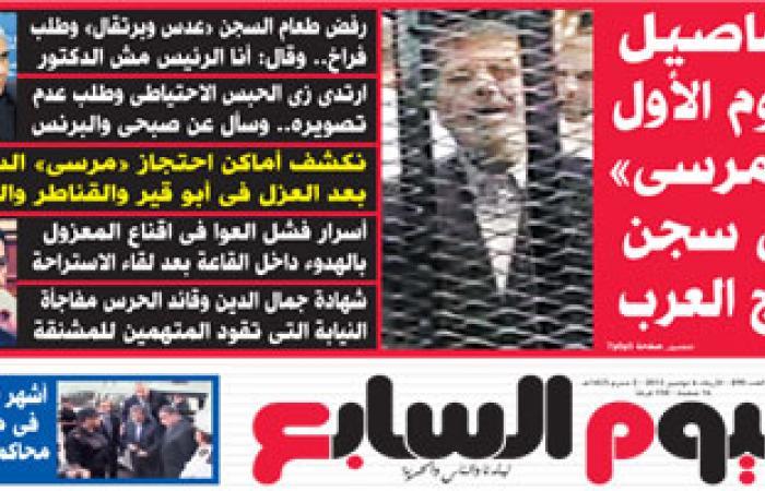 """""""اليوم السابع"""": تفاصيل اليوم الأول لـ""""مرسى"""" فى سجن برج العرب"""