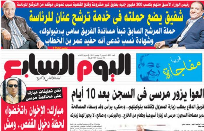 """""""اليوم السابع"""": شفيق يضع حملته فى خدمة ترشح عنان للرئاسة"""