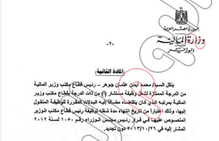 """وزير المالية يقرر عدم التجديد لـ""""جوهر"""" وتنفيذ حكم القضاء"""