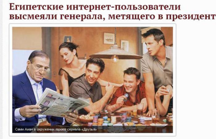 """صحيفة روسية: مستخدمو """"الانترنت"""" المصريون يسخرون من سامى عنان"""
