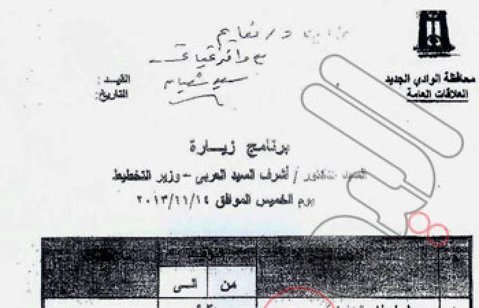 ننشر برنامج زيارة وزير التخطيط لمحافظة الوادى الجديد.. غدا