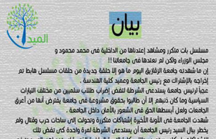 حزب الدستور بالشرقية يطالب طلاب الجامعة بتعليق الدراسة لحين تأمينها