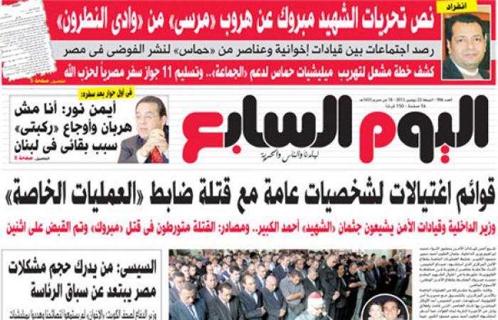 """""""اليوم السابع"""" ينفرد غداً بنص تحريات الشهيد مبروك عن هروب مرسى"""
