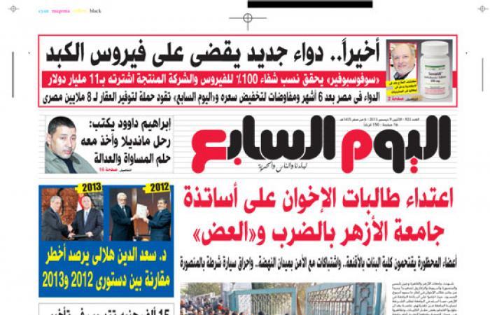 """اليوم السابع: اعتداء طالبات الإخوان على أساتذة الأزهر بالضرب و""""العض"""""""