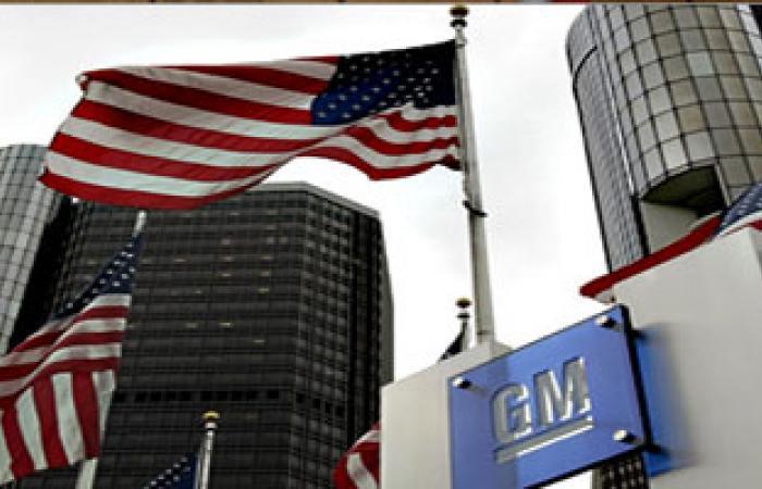 الحكومة الأمريكية تتخارج من جنرال موتورز بخسارة 10 مليارات دولار