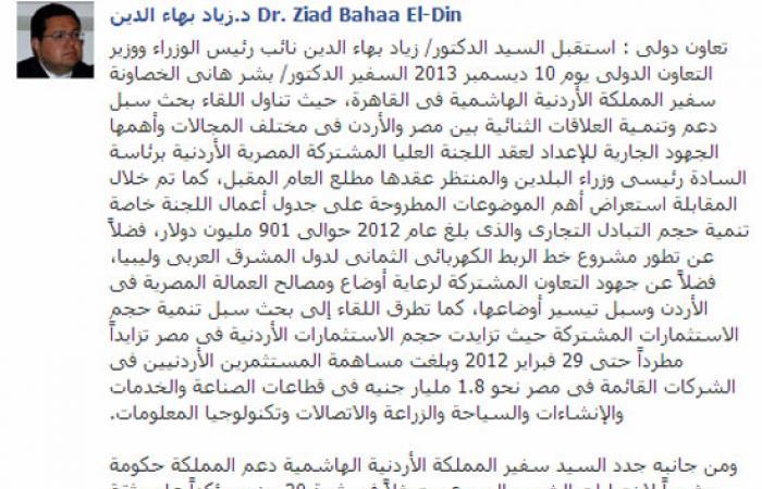 زياد بهاء الدين يبحث مع سفير الأردن دعم العلاقات بين البلدين