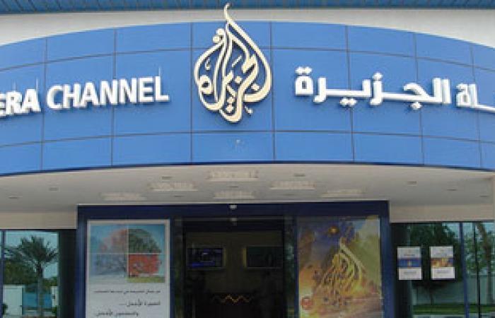 الجزيرة تنفى خبرا عن مداهمة الأمن أحد مكاتبها والقبض على 11 بداخله