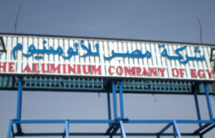 ننشر تعديلات فى إدارة شركة مصر للألومنيوم