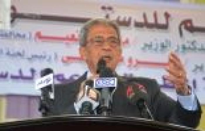 عمرو موسى: الدستور المصري الجديد ينافس أكثر الدساتير تقدمًا في العالم