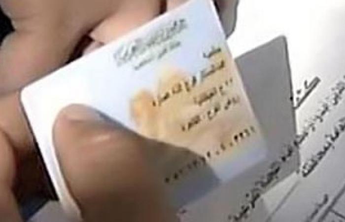 الإخوان يجمعون بطاقات رقم قومى لمنع الفقراء من الاستفتاء بكفر الشيخ