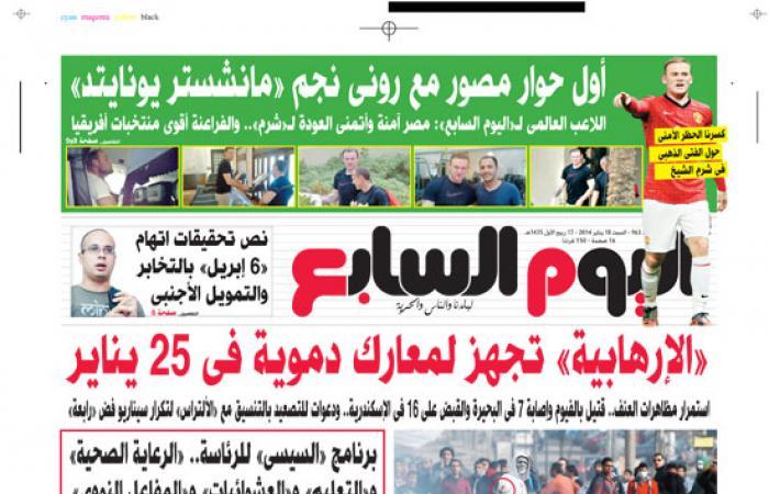 """""""اليوم السابع"""": """"الإرهابية"""" تجهّز لمعارك دموية فى 25 يناير"""