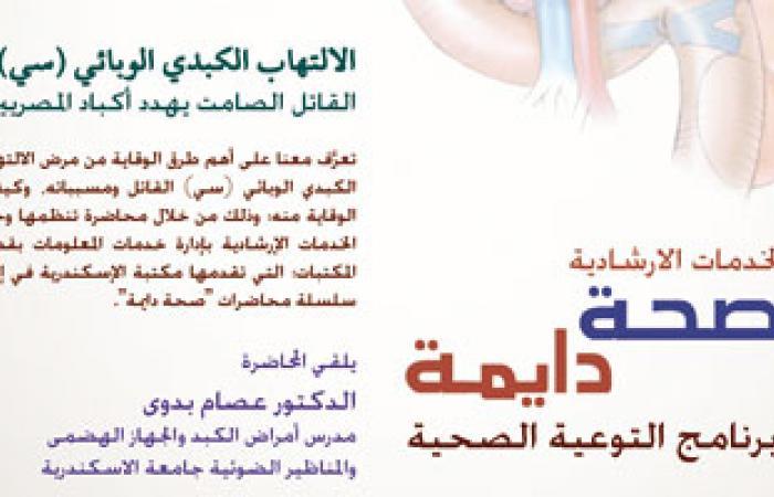النظام الغذائى الأمثل لمرضى التهاب الكبدى المصاحب بدوالى المرىء