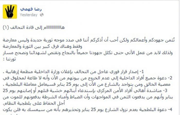 قيادي إخواني هارب في رسالة لقادة التحالف: ضباط الشرطة ليس لهم ثمن في 25 يناير