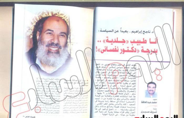 """""""طبيبك الخاص"""" تنشر حوارا لناجح إبراهيم بعنوان """"بعيدا عن السياسية"""""""