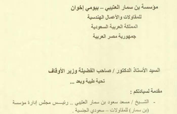 مؤسسة سعودية تعتزم ضخ 100 مليار ريال سعودى استثمارات بالسوق المصرى