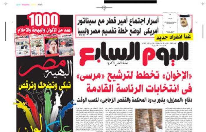 """اليوم السابع: """"الإخوان"""" تخطط لترشيح """"مرسى"""" فى انتخابات الرئاسة"""