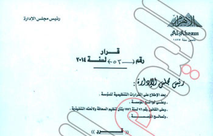 """""""الأهرام"""" تحقق فى """"تكريم عكاشة"""".. والصحفى صاحب الواقعة: لم أخالف اللائحة"""
