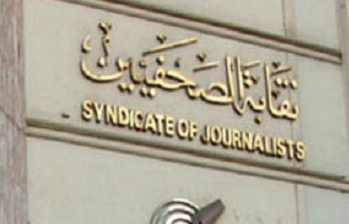 """""""الصحفيين"""" تفتح باب التسجيل للترشح لصندوق التكافل بالنقابة"""