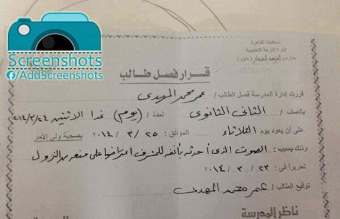 نشطاء: فصل طالب بالنزهة أحدث صوتاً بأنفه اعتراضاً على مدرس