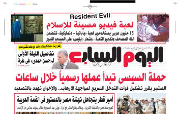 """""""اليوم السابع"""": حملة السيسى تبدأ عملها رسمياً خلال ساعات"""