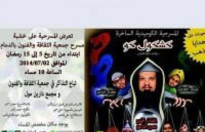 رغم غيابهما عن الأعمال الدرامية الغانم والناصر في مسرحية رمضانية