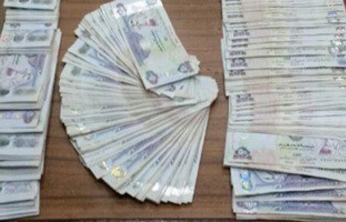 سلطات المطار تلقى القبض على مصريين حاولا تهريب 200 ألف درهم إماراتى