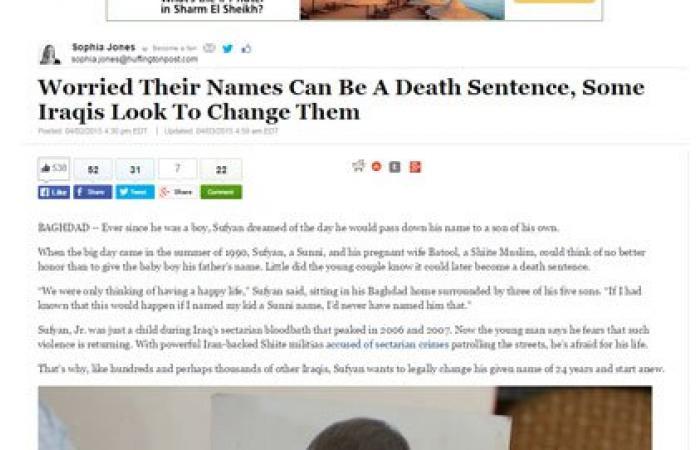 الهافينجتون بوست: الأسماء فى العراق قد تتحول إلى حكم بالإعدام