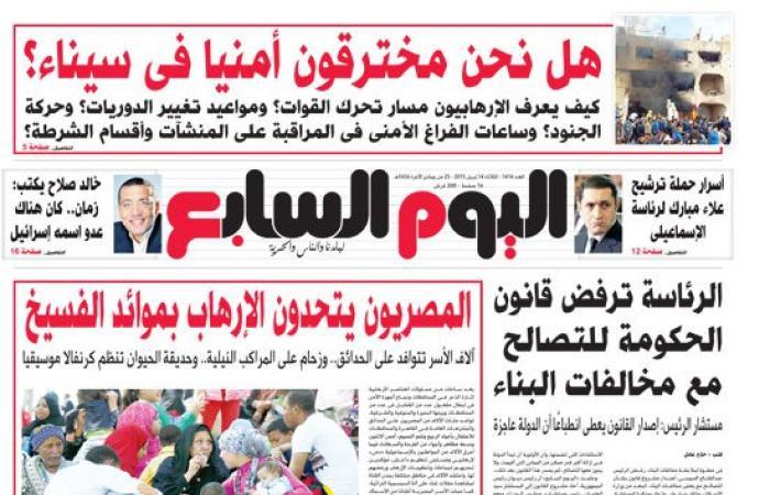 """""""اليوم السابع"""" : هل نحن مخترقون أمنيًا فى سيناء؟"""