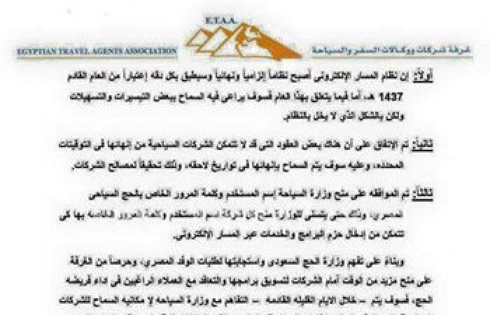 وزارة الحج السعودية تنهى أزمة تسجيل العقود للشركات السياحة المصرية