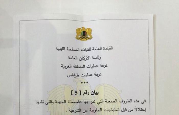 رئاسة الأركان الليبية تعلن بدء معركة تحرير البلاد من الميليشات الإرهابية