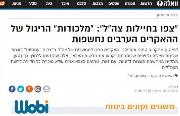 """""""هاكرز"""" عرب يخترقون أنظمة الجيش الإسرائيلى بـ""""صور مجندات"""" مثيرة"""