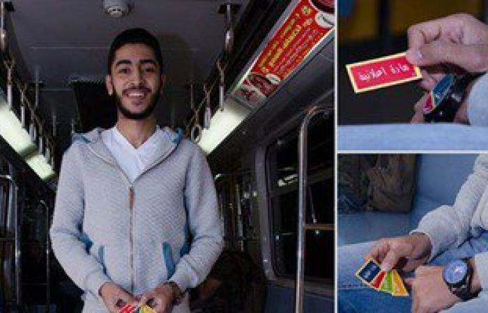 """شاب يعرض فكرة للاستفادة من تذاكر المترو بـ""""وضع إعلانات عليها"""""""