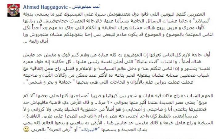 """الرحالة المصرى """"حجاجوفيتش"""" يكشف """"فنكوش"""" دولة """"ليبرلاند"""""""