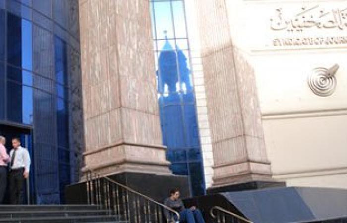 نقابة الصحفيين تعلن أسماء المتقدمين للجنة تحت التمرين من 24 لـ26 مايو