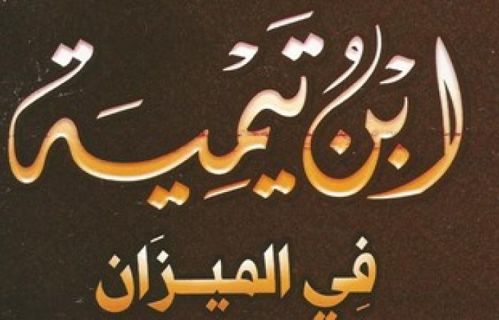 سى أن أن: كردستان تمنع تداول كتب ابن تيمية وابن عثيمين وابن باز والألبانى